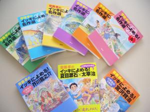 寄贈する、9冊の本
