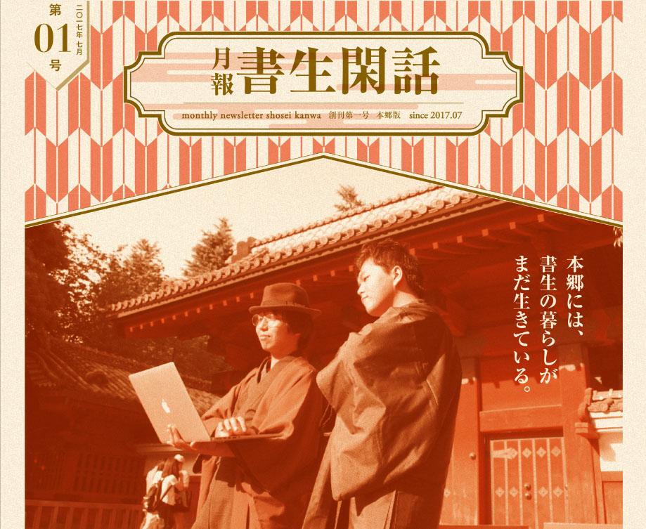 shoseikanwahyoshi2